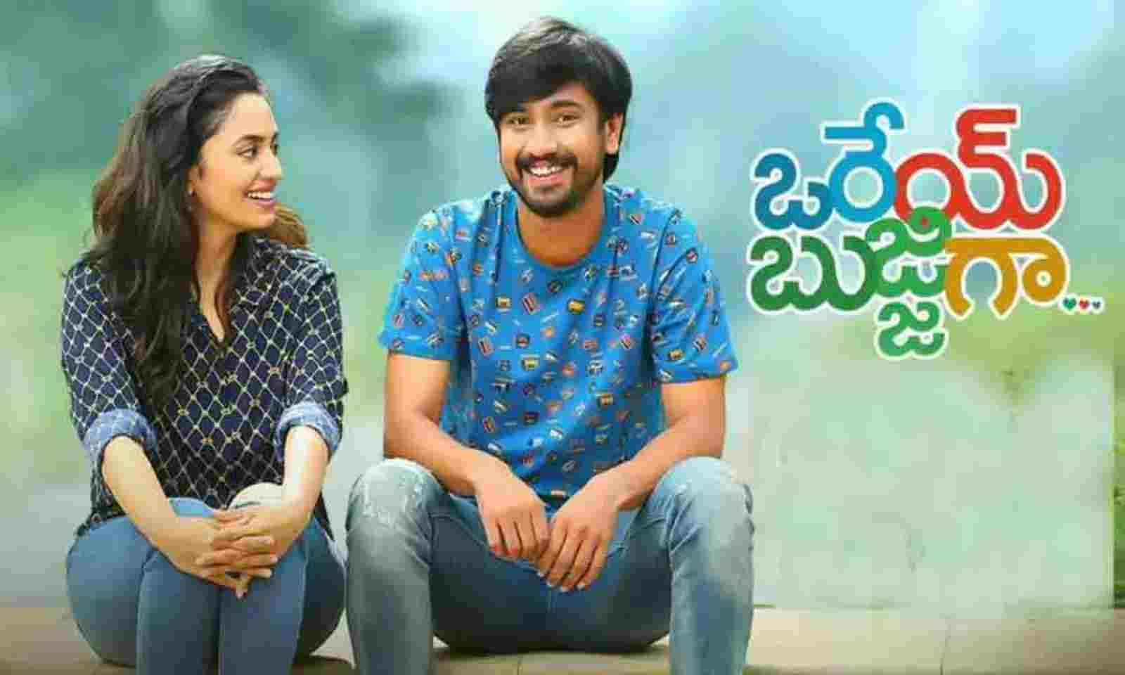 Good comedy movies in telugu in this pandemic OreyBujjiga
